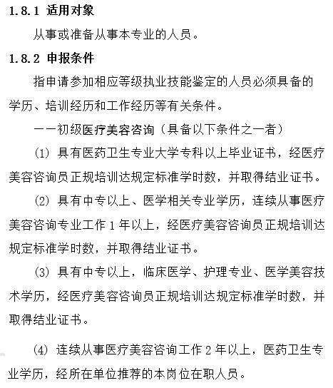 中国整形美容咨询师行业即将拥有自己的合法的执业标准。